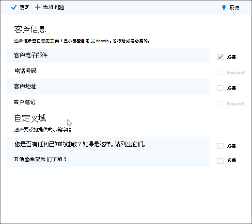 屏幕截图:显示管理员创建自定义问题。