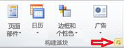 """""""构建基块""""组,显示 Publisher 2010 中的""""显示构建基块库""""按钮"""