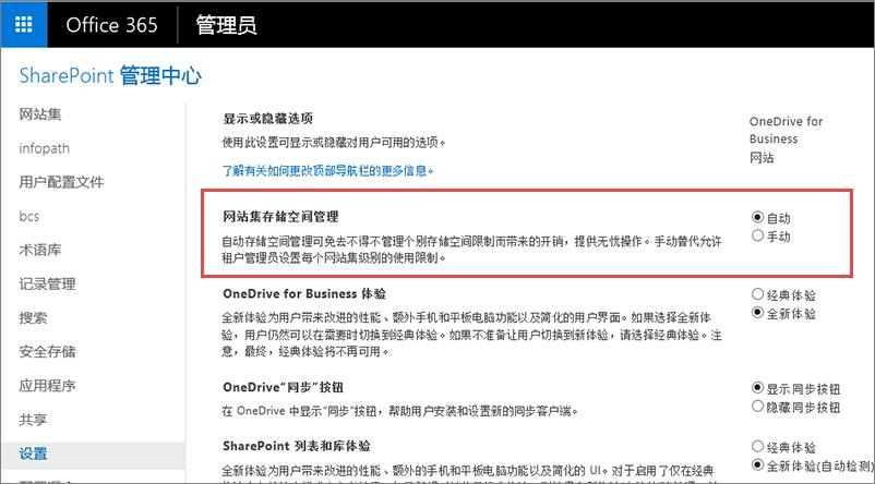 Office 365 SharePoint Online 设置屏幕,突出显示了网站集管理