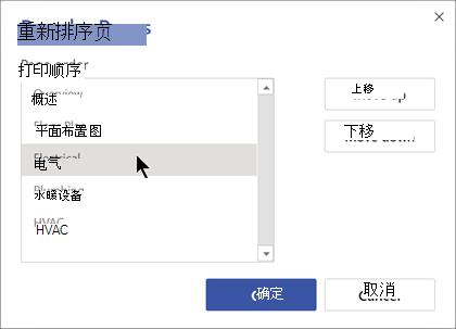 """使用 """"重新排序页面"""" 对话框重新排列页面。"""