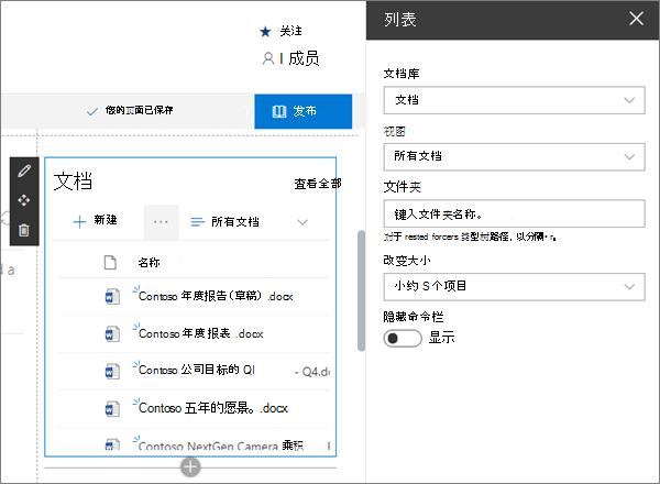 SharePoint Online 中的新式团队网站示例中的列表 web 部件