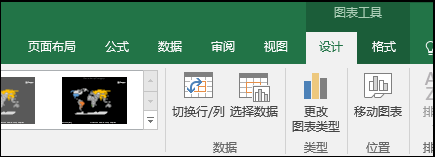 Excel 地图图表功能区工具