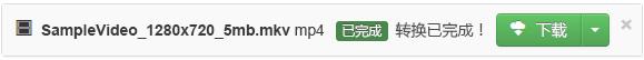 """转换进程结束后,页面上显示绿色的""""下载""""按钮,此时可将转换后的媒体文件复制回电脑"""