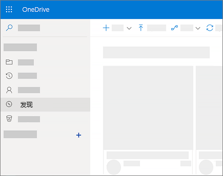 "OneDrive for Business 中""发现""视图的屏幕截图"