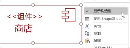 右键单击菜单,显示构造型命令,<< 组件 >> 文本标签