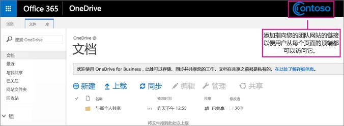 从每页的顶部添加指向你的团队网站的链接,以便用户可以轻松找到它