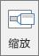"""显示 PowerPoint 中""""插入""""选项卡上的""""缩放""""按钮。"""