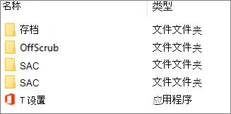 Office 365 的本地托管文件夹结构
