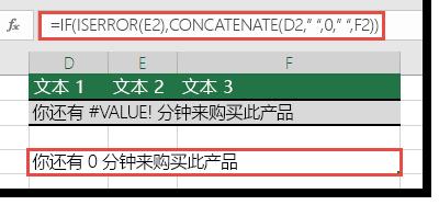 连接包含 #VALUE! 错误的字符串时,使用 IF 和 ISERROR 函数作为解决方法