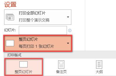 """在""""打印""""窗格中,单击""""整页幻灯片"""",然后从""""打印版式""""列表中选择""""整页幻灯片""""。"""