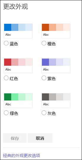 显示用于更改网站外观的 SharePoint 颜色选项的屏幕截图。