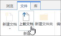 上载功能区上的文档按钮