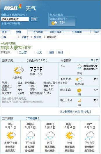 显示蒙特利尔天气预报的 MSN 页面
