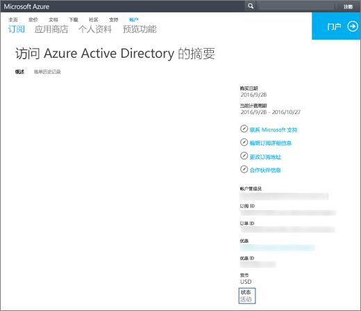 访问 Azure Active Directory 摘要的概述页面的屏幕截图。显示购买日期、当前收费期、帐户管理、订阅 ID、订单 ID、优惠、优惠 ID、货币和状态等信息。