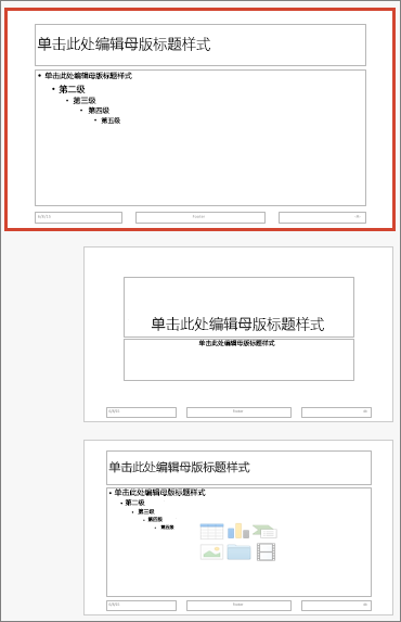 "PowerPoint for Mac 中的""幻灯片母版"""