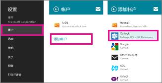 """Windows 8""""邮件""""菜单页面:""""设置"""">""""帐户"""">""""添加帐户"""""""