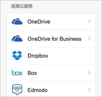 选择要添加的云服务。