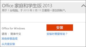 安装的屏幕截图和其他安装选项的链接