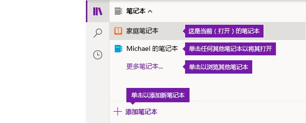 OneNote for Windows 10 中的笔记本列表