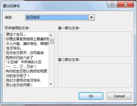 Publisher 2013 中贺卡的建议诗句