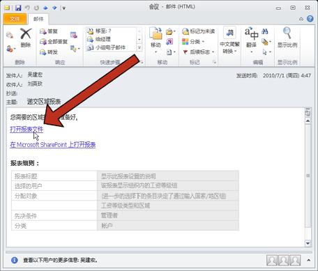 Duet 在发送报告时还发送一条电子邮件通知消息。