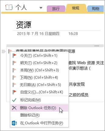 如何在 OneNote 2016 中删除 Outlook 任务的屏幕截图。