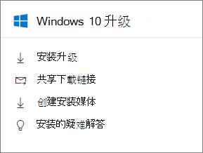 在管理中心中的 Windows 10 升级卡片。