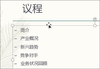 选择包含要制作成动画的项目符号的文本框