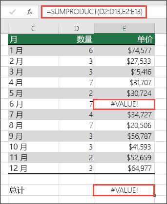 单元格 E15 中的公式显示 #VALUE! 错误,因为 E 列中存在 #VALUE! 错误。
