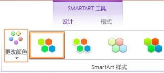 """""""SmartArt 样式""""组中的""""更改颜色""""按钮"""