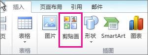 Office 2010 插入剪贴画
