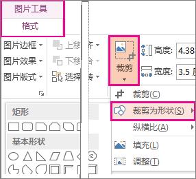 """""""裁剪为形状""""命令从""""图片工具""""下的""""格式""""选项卡中打开形状库"""