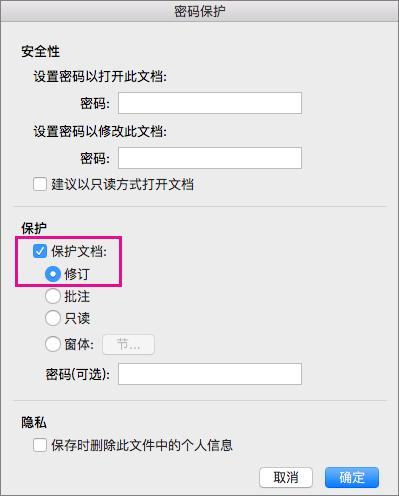 """""""密码保护""""对话框,突出显示""""保护文档:""""和""""修订""""。"""