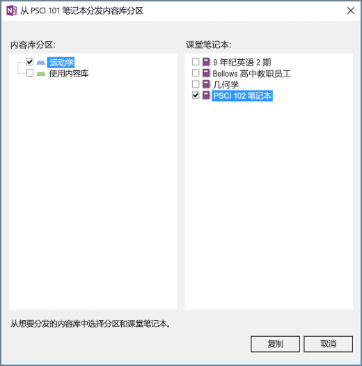 """""""分发内容库""""窗格,其中显示内容库分区列表和课堂笔记本列表作为目标。用于选择""""复制""""或""""取消""""的按钮。"""