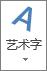 大号艺术字图标