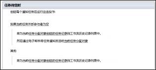 """""""任务待定时""""窗格定义单个未完成任务的行为"""