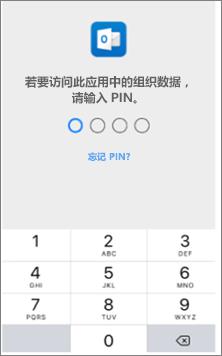 在 iOS 设备上输入 PIN 来访问 Office 应用。