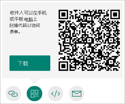 将 QR 代码发送到你的手机,收件人可在手机或平板电脑上扫描该代码。