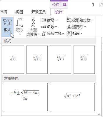 根式数学结构
