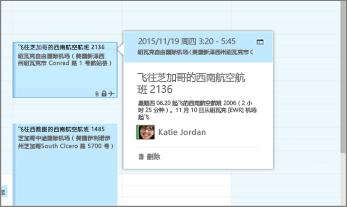 显示航班信息的 Outlook 屏幕截图。