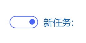 """屏幕截图显示新的""""任务""""开关设置为""""开"""""""