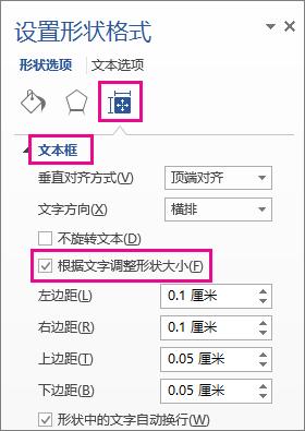 选择设置形状格式窗格中根据文字调整形状