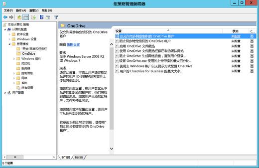 计算机配置策略在组策略管理编辑器