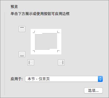 """显示""""边框和底纹""""对话框中的""""预览""""框"""
