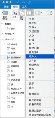 对您的邮件进行排序以不同方式,通过单击组织 > 排列方式 >,然后从选项列表中选择