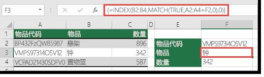 使用 INDEX 和 MATCH 查找长度超过 255 个字符的值