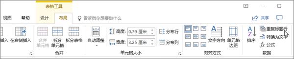 """屏幕截图显示光标,指向 """"数据"""" 组的 """"布局"""" 选项卡上 """"表格工具"""" 中的 """"重复标题行"""" 选项。"""