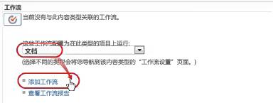 选定了文档内容类型时添加工作流命令