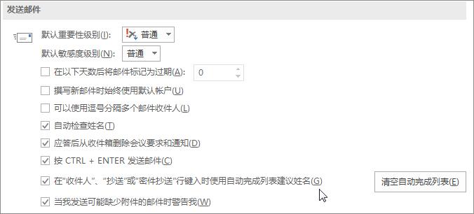 """依次选择""""文件""""、""""选项""""、""""邮件"""",然后在""""发送邮件""""下,取消勾选""""自动完成列表""""复选框。"""
