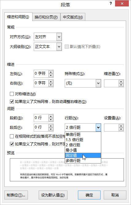 """使用""""段落""""对话框设置更具体的文本行距"""
